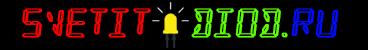 Интернет магазин светодиодного освещения SVETIT-DIOD.RU